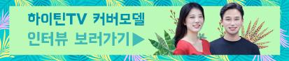 2019 7월 대학생 커버모델_기사사이작은배너