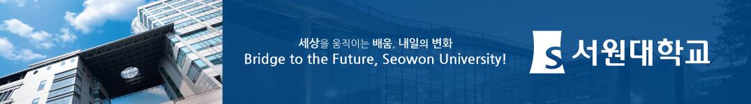 모바일 기사사이 배너_서원대