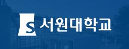 피씨 서브 3단_서원대