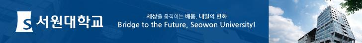 모바일 메인 2단_서원대