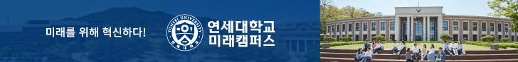 피씨 메인 2단_연세대 미래