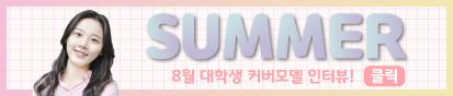 2019 8월 대학생 커버모델_기사사이작은배너