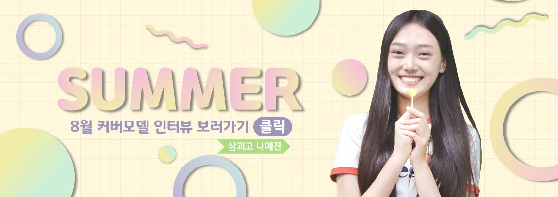 2019 8월 커버모델 고등학생_PC 메인1단