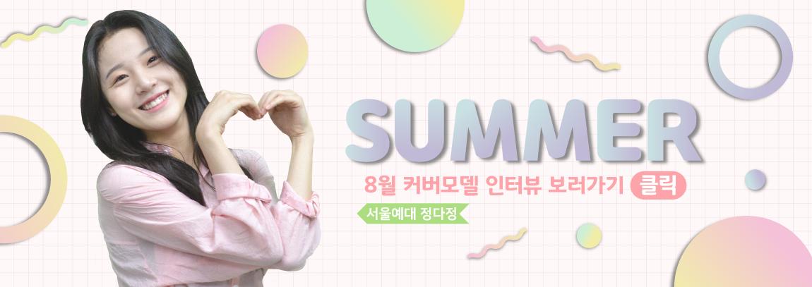 2019 8월 커버모델 대학생_PC 메인1단