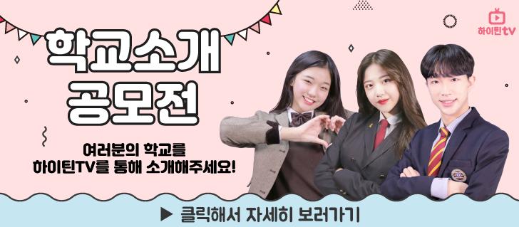 학교소개공모전_모바일메인1단