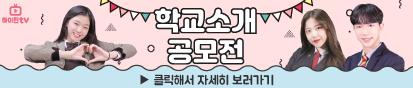 학교소개공모전_기사사이작은배너