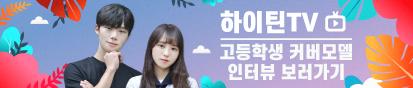 2019 9월 커버모델 고등학생_기사사이작은배너