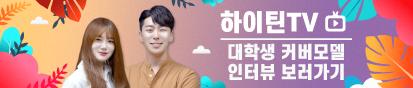2019 9월 커버모델 대학생_기사사이작은배너