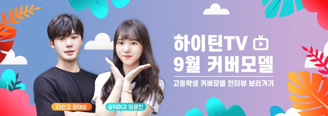 2019 9월 커버모델 고등학생_PC 메인1단