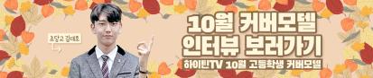2019 10월 커버모델 고등학생 - 기사사이작은배너