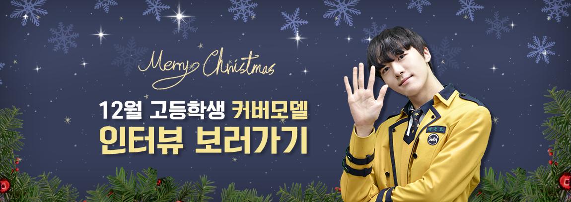 2019 12월 고등학생커버모델_pc메인