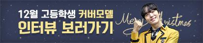 2019 12월 고등학생_기사사이작은배너