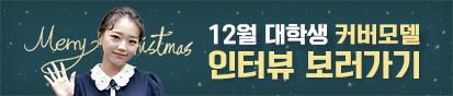 2019 12월 대학생_기사사이작은배너