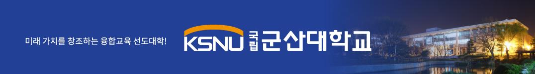 모바일기사사이큰배너 - 군산대