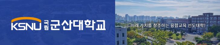 모바일메인3단 - 군산대
