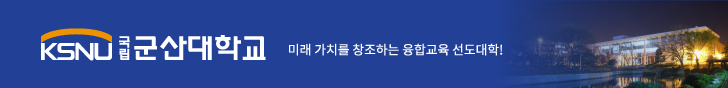 pc기사사이큰배너 - 군산대