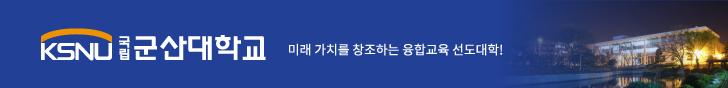 모바일서브2단 - 군산대