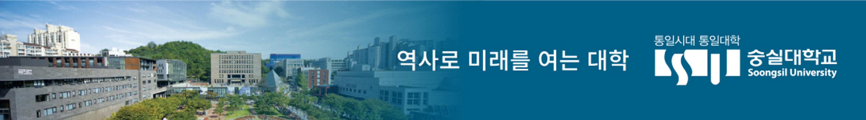 모바일서브3단_숭실대