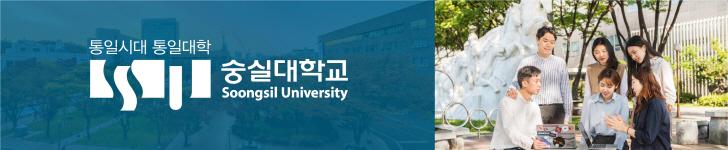 모바일메인3단_숭실대