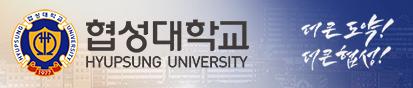 피씨 서브 2단 우측_협성대