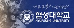 피씨 서브 3단_협성대