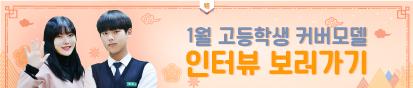 2020 1월 고등학생커버모델_기사사이작은배너