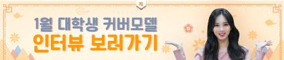 2020 1월 대학생커버모델_기사사이작은배너