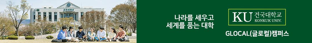 모바일 기사 간 배너_건국대학교 글로컬