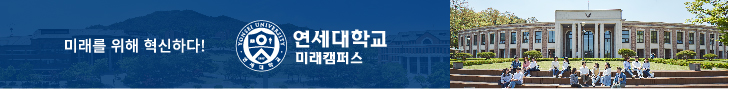 피씨 기사사이 큰배너_연세대 미래