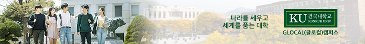 서브 2단 좌측 큰 배너_건국대 글로컬
