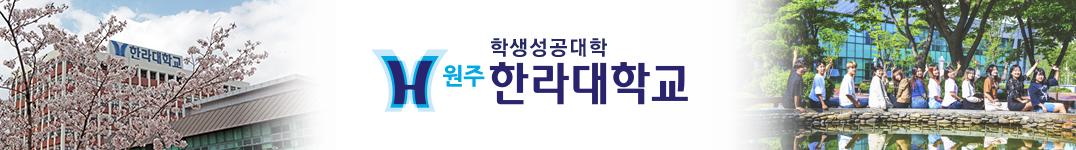 한라대 모바일 서브 3단