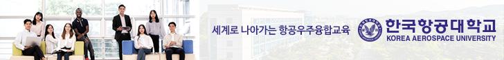 한국항공대 PC 서브 2단 죄측 큰 배너