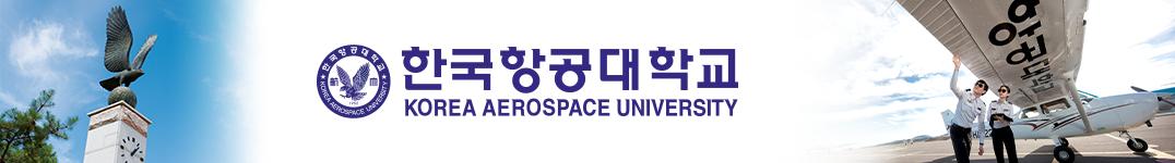 한국항공대 모바일 기사 사이 큰 배너