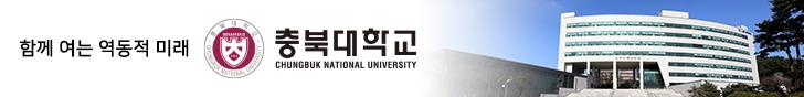 충북대 모바일 서브 2단