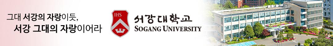모바일 기사 사이 큰 배너_서강대