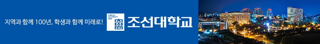 모바일 기사 사이 큰 배너_조선대