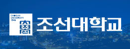 PC 서브 3단_조선대