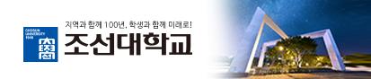 PC 서브 2단 우측_조선대