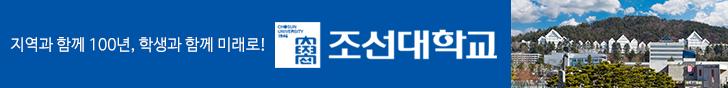 메인 2단_조선대