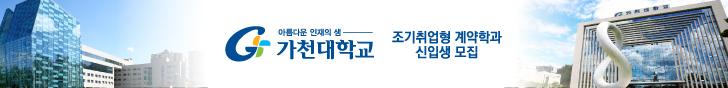 PC 서브 2단 좌측_가천대