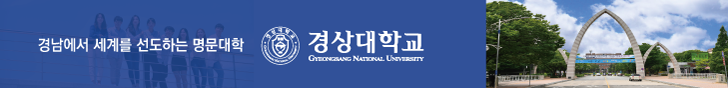 모바일 메인 2단_경상대