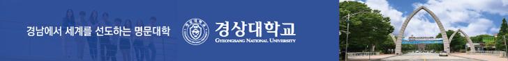 모바일 서브 2단_경상대
