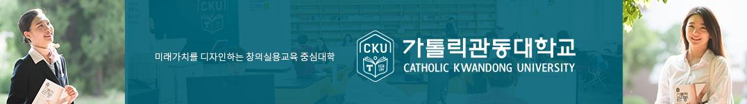모바일 서브 3단_가톨릭관동대