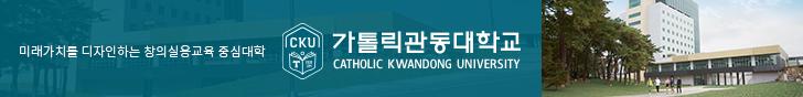 PC 서브 2단 좌측 큰 배너_가톨릭관동대