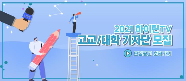 2021 기자단 모집_공홈모바일