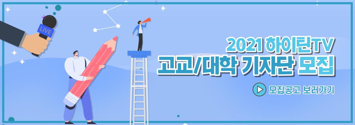 2021 기자단 모집_공홈PC