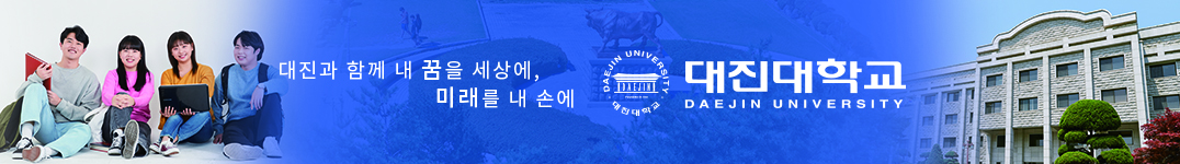 모바일 서브 3단_대진대