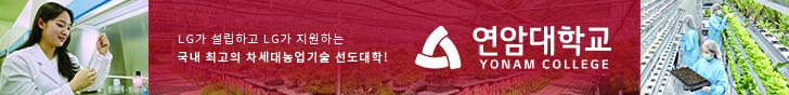 피씨 메인 2단_연암대